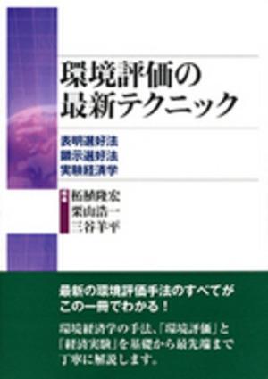 Tsuge_kuriyama_mitani2011book