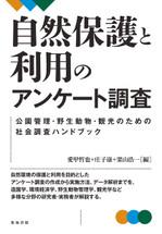 Survey_np_tsukiji