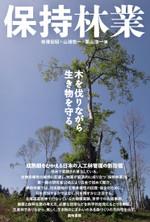 Retentionforestry_tsukiji